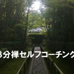 2/27(土)京都開催!~3分禅セルフコーチング「つづけてなんぼ」セミナー